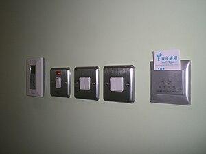 Keycard lock - Image: HK Chai Wan Open Day 青年廣場 Youth Square Y Loft 旅舍 Hotel room card