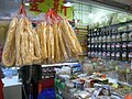 HK Cheung Sha Wan 幸福商場 Fortune Estate mall shop interior 腐竹 Tofu skin.JPG