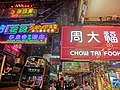 HK Jordan night Nathan Road KMBus 6 stop shop sign Chow Tai Fook Mar-2013.JPG