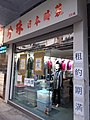 HK Kln City 九龍城 Kowloon City 獅子石道 Lion Rock Road January 2021 SSG 109.jpg