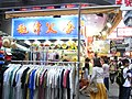 HK Mong Kok Fa Yuen Street evening T-shirt clothing stall Sept-2012.JPG
