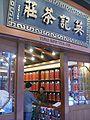 HK QRC Ying Kee Tea.JPG