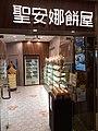 HK SSP 長沙灣 Cheung Sha Wan 發祥街 Fat Tseung Street 幸福商場 Fortune Shopping Centre Saint Honor Cakes shop December 2019 SS2 03.jpg