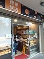 HK STT 石塘咀 Shek Tong Tsui 德輔道西 Des Voeux Road West shop 禮華餅店 Lai Wah Bakery August 2020 SS2 02.jpg