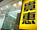 HK Sai Ying Pun Eastern Street PriceRITE 1a.jpg