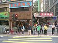 HK Sheung Wan Queen s Road Central Brids Nest Shop.JPG
