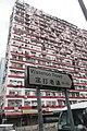 HK YMT 油麻地 Yau Ma Tei 窩打老道 Waterloo Road name sign Dec-2017 IX1 Wah Tak Building.jpg