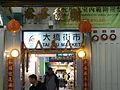 HK Yuen Long 元朗 Sau Fu Street 壽富街 night 大橋街市 Tai Kiu Market.jpg