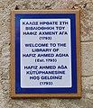 Hafiz Ahmed Agha Library 01.jpg