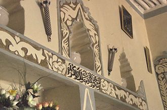 Islam in Ethiopia - A traditional home in Harar with a niche adorned with Islamic calligraphy.