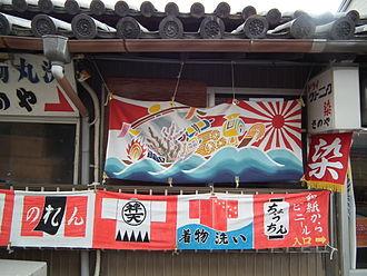 Rising Sun Flag - Image: Hataya Sumoto,Hyogo 洲本市の旗屋 大漁旗 DSCF4072