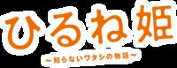 Hirune hime logo.png