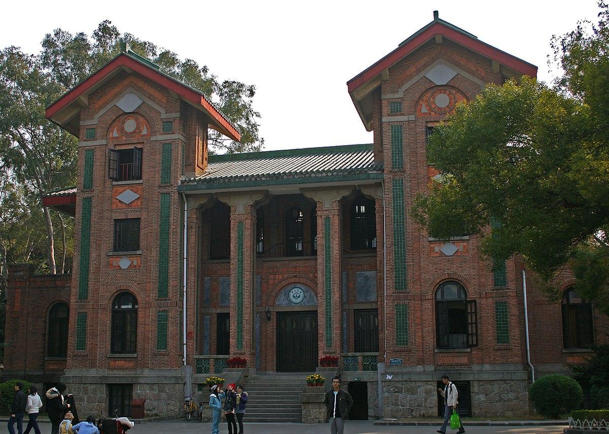 南越国_中山大学 - Wikipedia