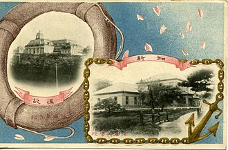 Naval War College (Japan) - Commemorative postcard showing Naval Museum (left) and Naval War College (right), circa 1900