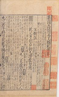 <i>I Ching</i> divinatory text from the Zhou dynasty of China that attaches interpretations to 64 hexagrams