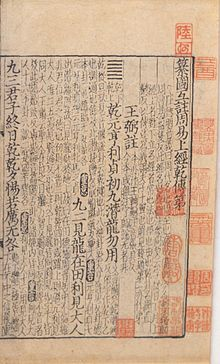 Medieval manuscript of the I Ching