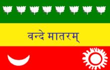 The flag raised by Bhikaiji Cama in 1907
