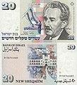 Israel 20 New Sheqalim 1993 Obverse & Reverse.jpg