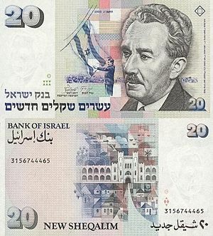 Herzliya Hebrew Gymnasium - Original building depicted on the 20 Israeli new sheqel note