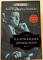 J.F.Kennedy's Profiles in Courage in Kyrgyz translation. The front cover. 2020.jpg