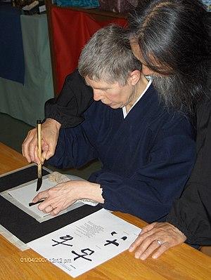 Jan Chozen Bays - Image: Jan Chozen Bays and Kaz Tanahashi
