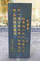 Jian'ou Guangxiao Si 2012.08.25 13-03-09.jpg
