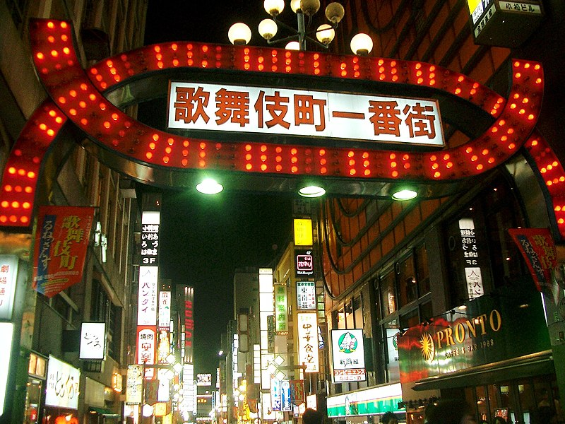 ไฟล์:Kabukicho Gate at night.jpg
