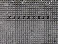 Kaluzhskaya (Калужская) (5515823294).jpg