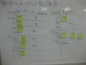 Kansai Wikimedia Unconference 20100626 timetable
