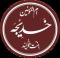 Khadijah2.png