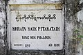 Khrain Kaik Pitakataik-Mrauk U-04-gje.jpg
