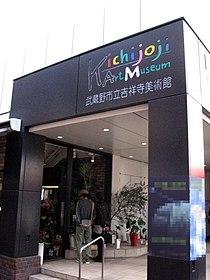 Kichijoji Art Museum.jpg