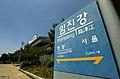 Korea DMZ Train 37 (14268685043).jpg