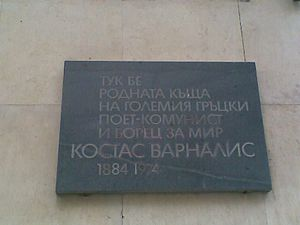 Kostas Varnalis - Commemorative plaque of Kostas Varnalis in his native city Burgas, Bulgaria