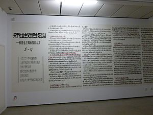 Democracy Wall - Li Yizhe poster's image