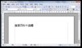 LibreOffice Writer zh-hant.png