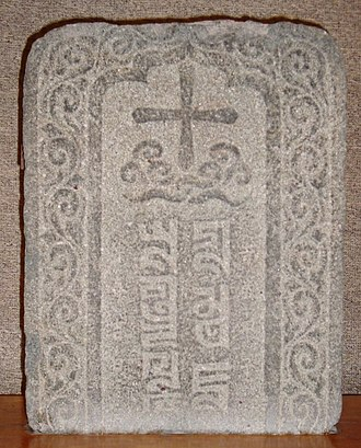 Mongol elements in Western medieval art - Christian tombstone from Quanzhou with Mongol 'Phags-pa inscriptions, 1324.