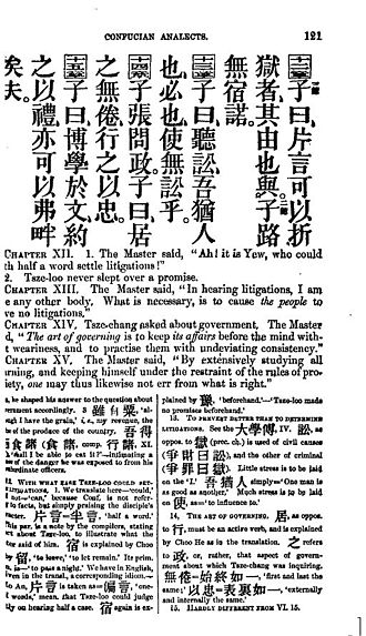 James Legge - Page 121 from first edition of James Legge's translation of Confucius Analects