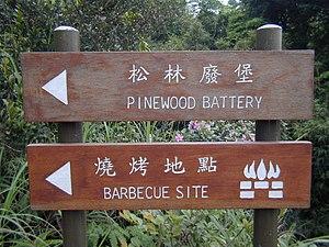 Pinewood Battery - Image: Lung Fu Shan Pinewood Battery 1