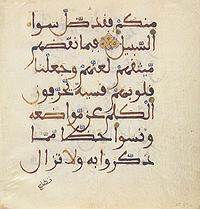 Category Arabic Calligraphy Wikimedia Commons