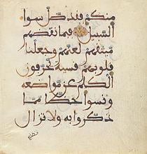 Maghribi script sura 5.jpg