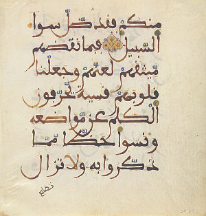 Maghrebi script - Maghrebi script from a 13th-century northern African Qur'an