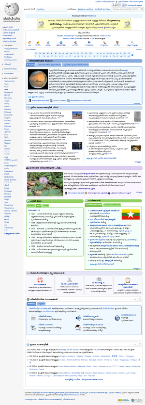 Screenshot of the Malayalam Wikipedia home page