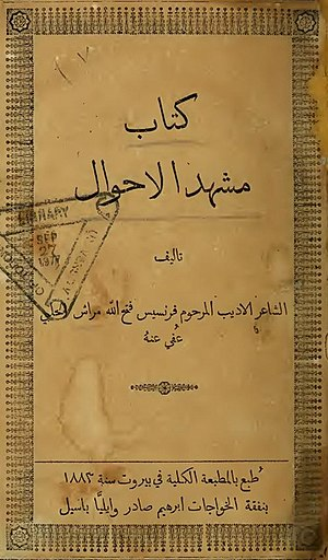 Francis Marrash - Title page of an 1883 reprint of Mashhad al-ahwal.