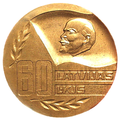 Medal. 60 years of the Komsomol. Riga. Latvian SSR. Obverse.png