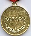 Medal Zhukova 2.jpg