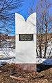 Memorial in Naro-Fominsk 01.jpg