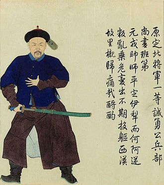 Viceroy of Huguang - Image: Meritorious Officers Paintings of Ziguang Ge Bandi