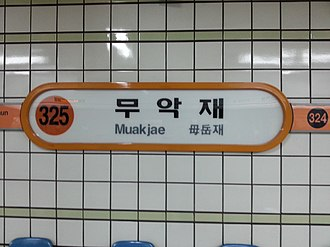 Muakjae station - Image: Muakjae Station 3