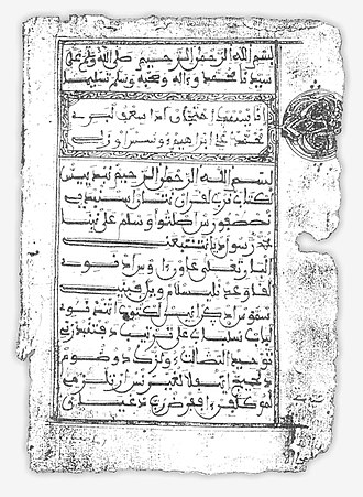 Shilha literature - The first page of an 18th-century Shilha manuscript written in Arabic script, of Muḥammad Awzal's al-Ḥawḍ, part I (Leiden Cod.Or. 23.354; adapted from N. van den Boogert 1997, plate I)